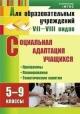 Социальная адаптация учащихся 5-9 кл. Программы, планирование, тематические занятия